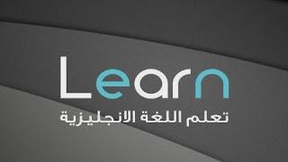 افضل برنامج تعلم اللغة الانجليزية بدون معلم وباتقان