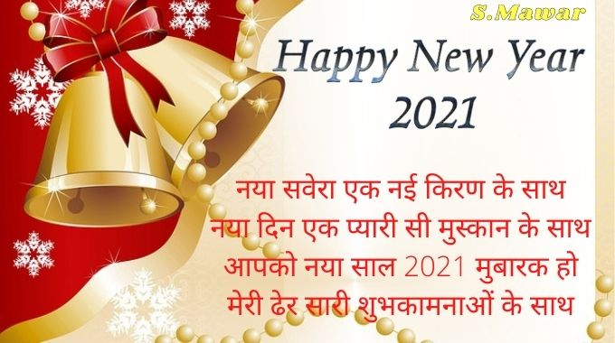 Happy-New-Year-In-Hindi  Happy-New-Year-2021-Images  Happy-New-Year-2021-Photo-Download.