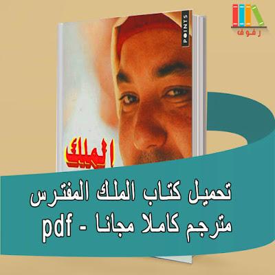 تحميل و قراءة كتاب الملك المفترس مترجم مع ملخص pdf