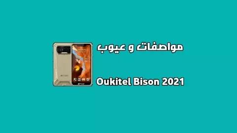 سعر و مواصفات Oukitel Bison 2021 - مميزات و عيوب هاتف اوكتيل بايسون 2021