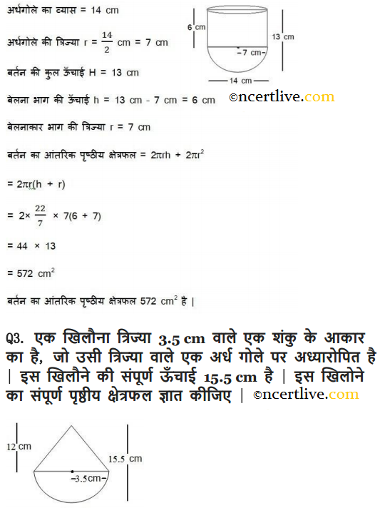 Exercise 13.2 Class 10 in Hindi
