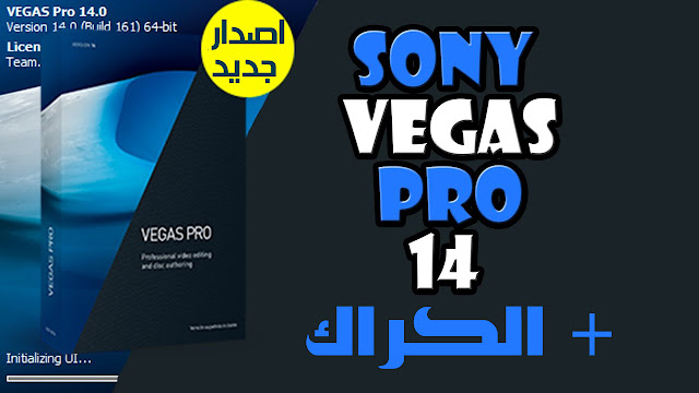 تحميل مباشر سوني فيغاس Vegas Pro 14 كامل بالتفعيل