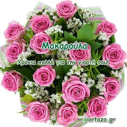 26 Ιουνίου 🌹🌹🌹 Σήμερα γιορτάζουν οι: Μακάριος, Μακάρης, Μακαράς giortazo