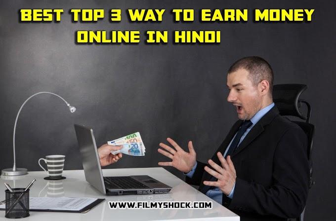 Best Top 3 Way To Earn Money Online In Hindi