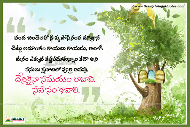 Here is a Telugu inspirational Quotes with nice HD wallpapers, Inspirational quotes in Telugu, heart touching quotes in telugu, Life quotes in telugu, telugu suktulu, Best Good evening Quotes in telugu, Nice good morning telugu quotations. You can share this to your near and dear friends, relatives, well wishes through google plus, face book, twitter, instagram, whatsapp, tumblr and linked in,Telugu inspirational Quotes with nice HD wallpapers