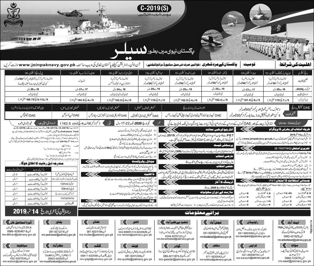 Join Pakistan Navy 2019 as Sailor in Multiple Branches (C-2019 (S)) Online Registration