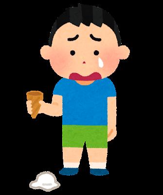 アイスクリームを落とした男の子のイラスト