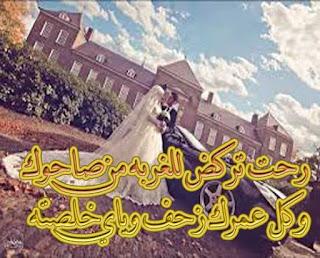 قفشات شعرية عراقية عتاب الحبيب2020