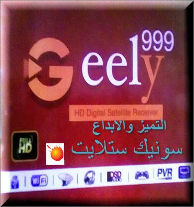 احدث ملف قنوات Geely999 hd