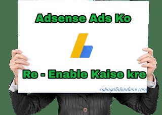Adsense-ads-ko-Reenable-kaise-kre