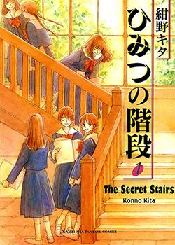 Himitsu no Kaidan Manga