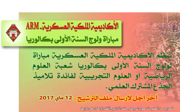 مباراة ولوج السنة الأولى بكالوريا بثانوية الأكاديمية الملكية العسكرية بمكناس