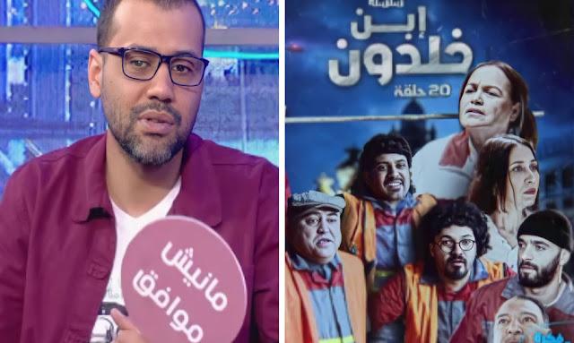 """بسام الحمراوي : مانيش موافق على إسم السلسلة """"إبن خلدون"""" وتفاجأت.. وهكا كان باش يتسمى (فيديو)"""