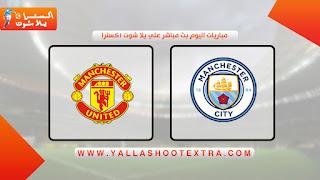 نتيجة مباراة مانشستر يونايتد ومانشستر سيتي اليوم 12-12-2020 في الدوري الانجليزي