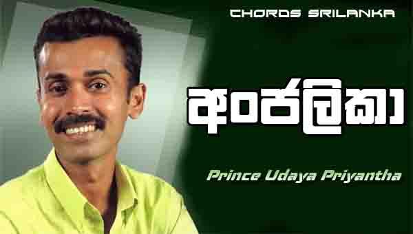 Anjalika Chords, Prince Udaya Priyantha songs chords, Anjalika song chords, Prince Udaya Priyantha Songs, Sinhala Song Chords,
