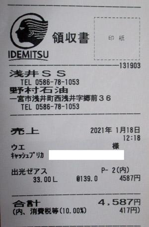 野村石油(株) 浅井SS 2021/1/18 のレシート