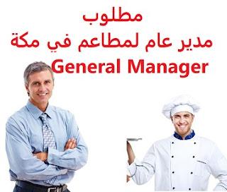 للعمل كمدير عام لمطابخ ومطاعم في مكة المكرمة  نوع الدوام : دوام كامل  الخبرة : خبرة سابقة من العمل في المجال  الراتب :  يتم تحديده بعد المقابلة