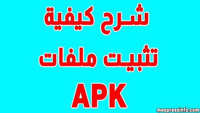 شرح كيفية تثبيت تطبيق APK على هاتف أو تابلت أندرويد
