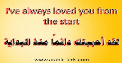 لقد أحببتك دائمًا منذ البداية