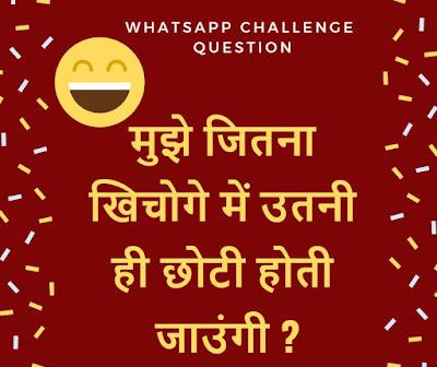 Whatsapp Challenge Questions With Answer | व्हात्सप्प गेम्स फॉर लवर्स