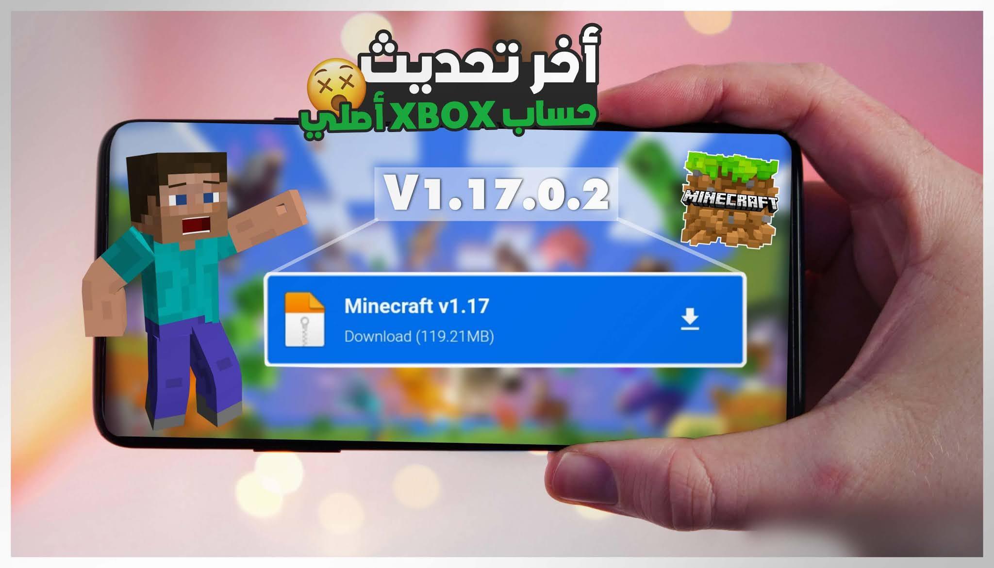 تحميل لعبة ماين كرافت 1.17 للجوال من ميديا فاير برابط مباشر + عمل حساب اكس بوكس | minecraft 1.17 apk