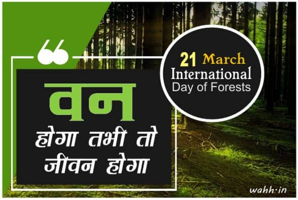 International Day of Forests  Quotes Hindi