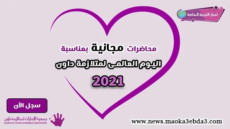 اليوم العالمي لمتلازمة داون 2021