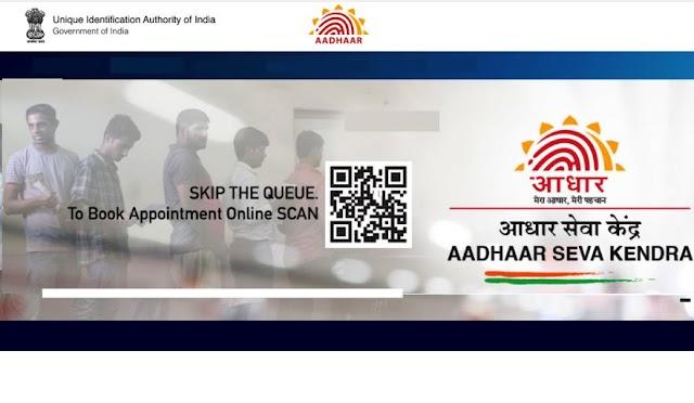 UIDAI E Aadhaar Card Update Status Kaise Check Kare