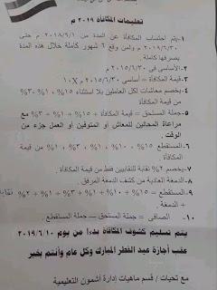 مكافاة المعلمين 2019 ، مكافأة المعلمين في مصر ، مكافأة امتحانات المعلمين