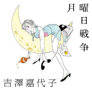 吉澤嘉代子 - 月曜日戦争 歌詞