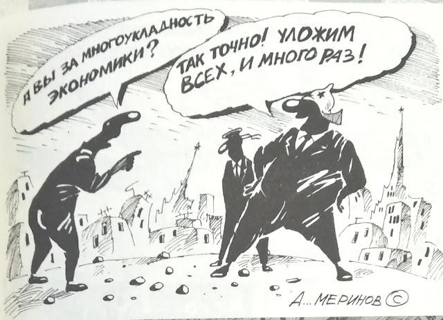 карикатуры Алексея Меринова