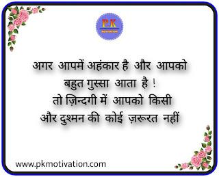 Hindi quotes, whatsapp status.