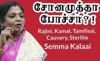 Sonamutha Pocha! | Rajini, Kamal, Tamilisai, Seeman, Cauvery, Sterlite, DMK, ADMK