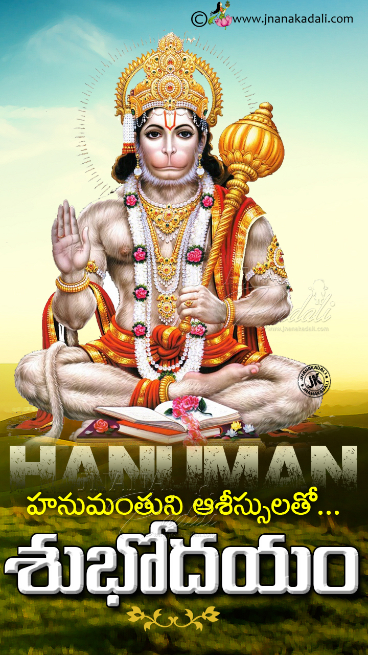 Good Morning Images With Lord Hanuman Good Morning Images Pictures