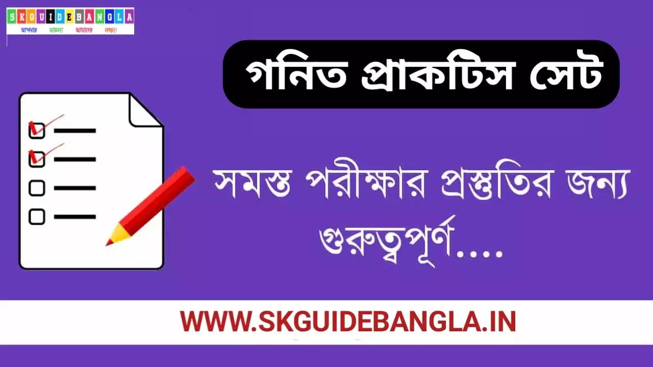গনিত প্রাকটিস সেট     পিডিএফ । competitive exam Math  Practice set in Bengali