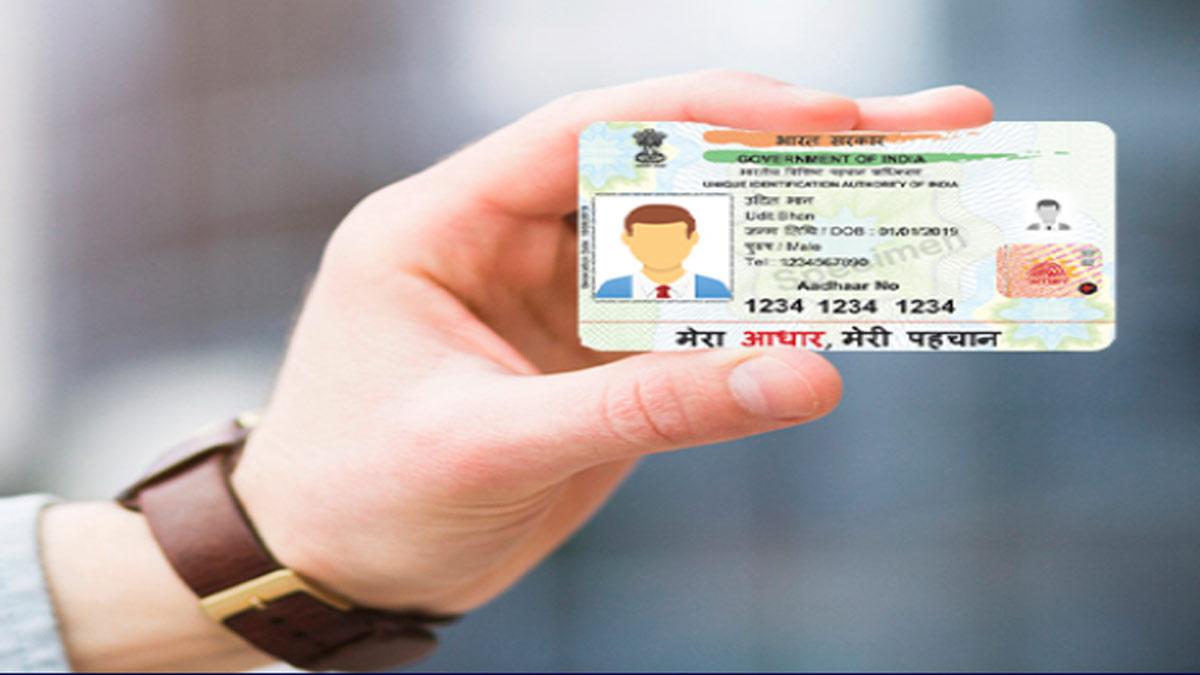 UIDAI, aadhaar card,
