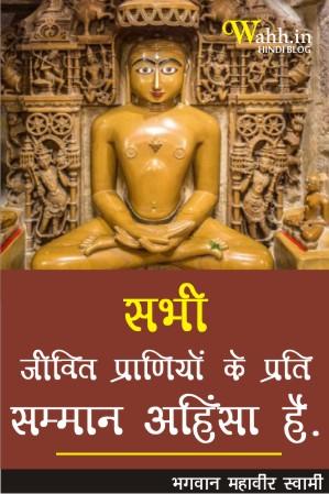 Bhagwan-Mahavir-swami-Quotes