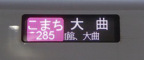 秋田新幹線 こまち285号 大曲行き E6系(大曲花火大会に伴う運行)
