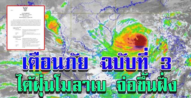 กรมอุตุฯเตือนภัย พายุไต้ฝุ่นโมลาเบ ฉบับ 3 เคลื่อนที่ด้วยความเร็ว