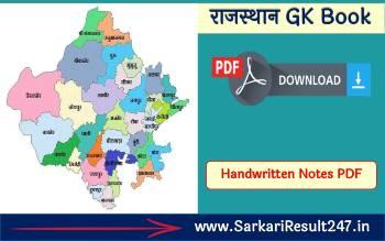 rajasthan gk handwritten notes pdf download, rajasthan gk trick pdf, rajasthan gk pdf download