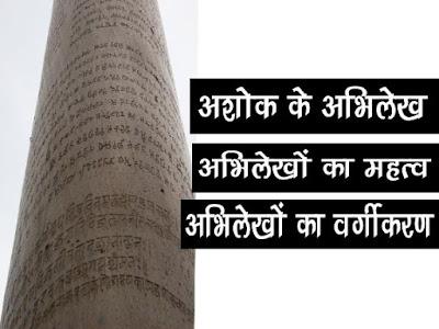अशोक के अभिलेख | अशोक के अभिलेखों का महत्त्व |अशोक के शिल्प निर्माण कार्य | Ashok Ke Abhilekh
