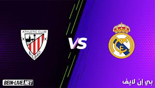 مشاهدة مباراة ريال مدريد وأتلتيك بلباو بث مباشر اليوم بتاريخ 14-01-2021 في كأس السوبر الأسباني