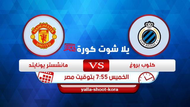 club-brugge-kv-vs-manchester-united