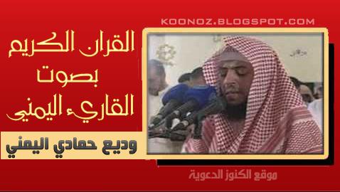 https://www.koonoz.info/2020/03/wadie-alyamni-Quran.html