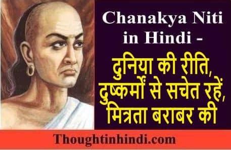 Chanakya Niti in Hindi - ये 3 चाणक्य नीति जो व्यक्ति के जीवन के लिए बहुत इम्पोर्टेन्ट है