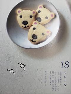 アイスボックスクッキー・シロクマ