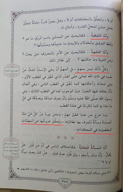 "وكل ذلك ليس بمهم  ""semua itu adalah tidak 'muhimm' (bukan pokok pembahasan akidah)."" (Al-Iqtishâd fil I'tiqâd, hlm 377)"