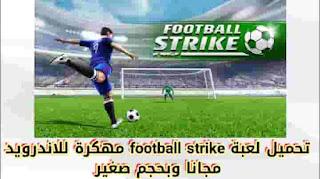 football strike مهكرة | تحميل لعبة football strike مهكرة