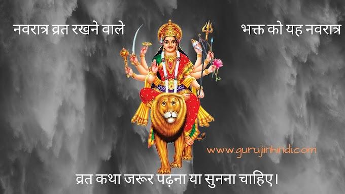 Navratra Vrat Katha Vidhi: