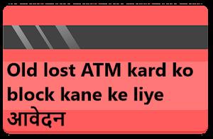 Old lost ATM kard ko block kane ke liye आवेदन in Hindi